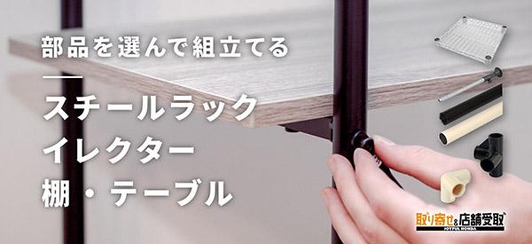 イレクター・棚・テーブル組立特集