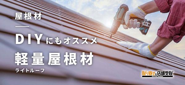 屋根材特集