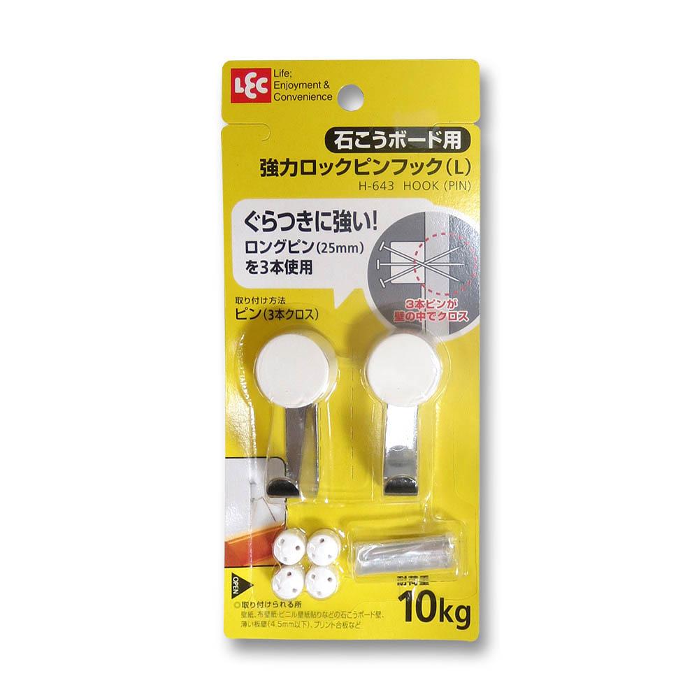 フック ピン式 強力ロックピンフック 2コ入 lサイズ 石膏ボード用 ジョイフル本田 店舗受取サービス